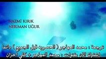 مسلسل الؤلؤة السوداء الحلقة الأولى القسم 1 مترجم للعربية