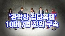 [자막뉴스] '관악산 집단폭행' 10대 7명 전원 구속 / YTN