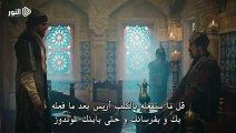 الإعلان الثاني للحلقة 107 من مسلسل قيامة أرطغرل مترجم للعربية -  بعد قليل سيتم نشر الحلقة ١昇 مع الترجمة