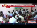Tanjore: Rs 3,000 pension for farmers above 60 years of age demands farmers