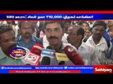 Book festival: 580 municipalities bought books for 10000 each.   Sathiyam TV