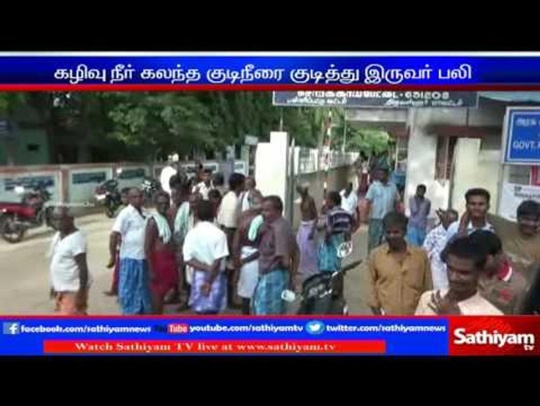 2 died drinking sewage mixed drinking water: Thiruvalur. | Sathiyam TV News