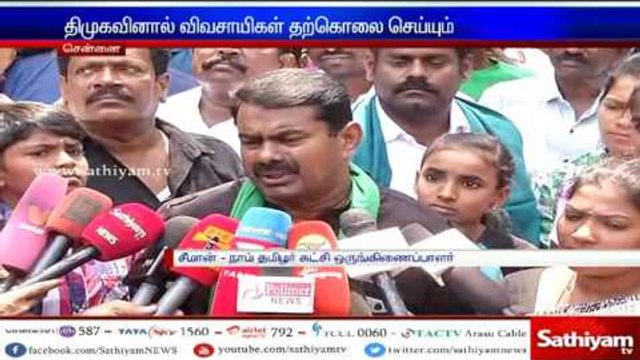 NTK Seeman says, BJP is disrespecting TN Farmers' Protest in Delhi