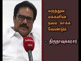 To take action in complaint of Sasikala paid bribe to jail authorities - Thirunavukkarasar