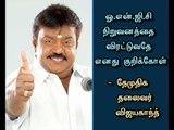 DMDK  Vijaykanth says, I have no Fear actors Kamal & Rajini in Politics | PRESS MEET