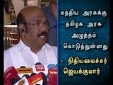 Tamil Nadu Government gave pressure to Central Government - Finance Minister Jayakumar