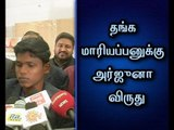 Arjuna award is to be awarded for Tamil Athlete Mariyappan who won Gold in Paralympic