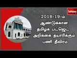 2018-19-ம் ஆண்டுக்கான தமிழக பட்ஜெட் அறிக்கை தயாரிக்கும் பணி  தீவிரம்