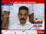 மக்கள் நீதி மய்யம் சார்பில் நடைபெற்ற ஆலோசனை கூட்டத்தில் 6 தீர்மானங்கள் நிறைவேற்றம்