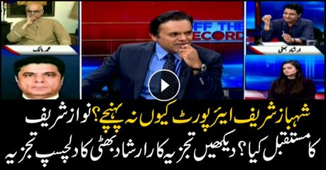 Irshad Bhatti analyses why Shehbaz could not reach airport