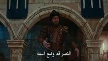 مسلسل ارطغرل اعلان الحلقة 81 - مدبلج بالعربية