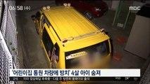 폭염 속 어린이집 차량에 7시간 방치…4살 아이 숨져