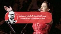 جديد الفنانة هالة المالكي و عروضها القادمة في المهرجانات التونسية
