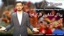 Oppression on Burma Muslims | Aamer Habib Investigative Report | Top Investigative Reporter | Top Journalist | Aamir Habib