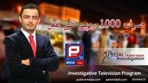 price of life in pakistan | aamer habib best investigative journalist | top investigative journalist | aamir habib