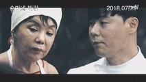 [충격과 공포] 김수미 당황, 얘 왜이래? 최현석 정량계량의 반란!