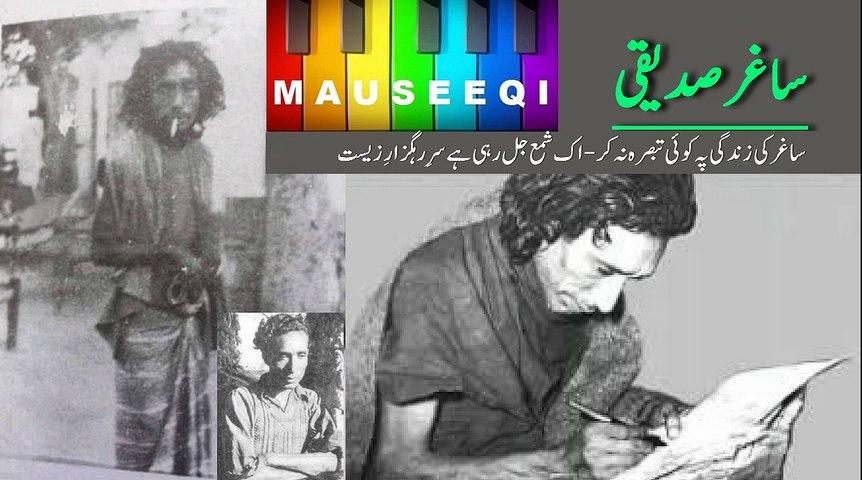 Meri Mast Nazar - Zubeda Khanam - Lyrics Saghar Siddiqui - Music Rasheed Attre - Film Sarfrosh (1956)
