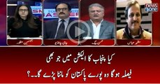 Kya Punjab Ka Election Main Jo Bhi Faisla Ho Ga Wo Puray Pakistan Ko Manna Paray Ga..