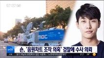 [투데이 연예톡톡] 숀, '음원차트 조작 의혹' 검찰에 수사 의뢰