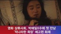 상류사회, 박해일X수애 첫 만남 '적나라한 욕망' 예고편 화제