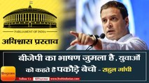 rahul gandhi target bjp and pm modi watch full speech of rahul gandhi during no confidence motion against nda government