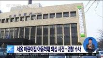 서울 어린이집 아동학대 의심 사건…경찰 수사
