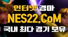 스크린경마 에이스경마사이트 NES22. C0M∏˛∏ 스크린경마