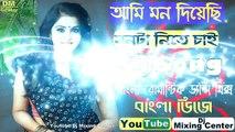 Aami Mon Diyechi (Hard Kick Normal Mix Song) Dj Song || Bangla Latest Hard Bass Mix Dj Song