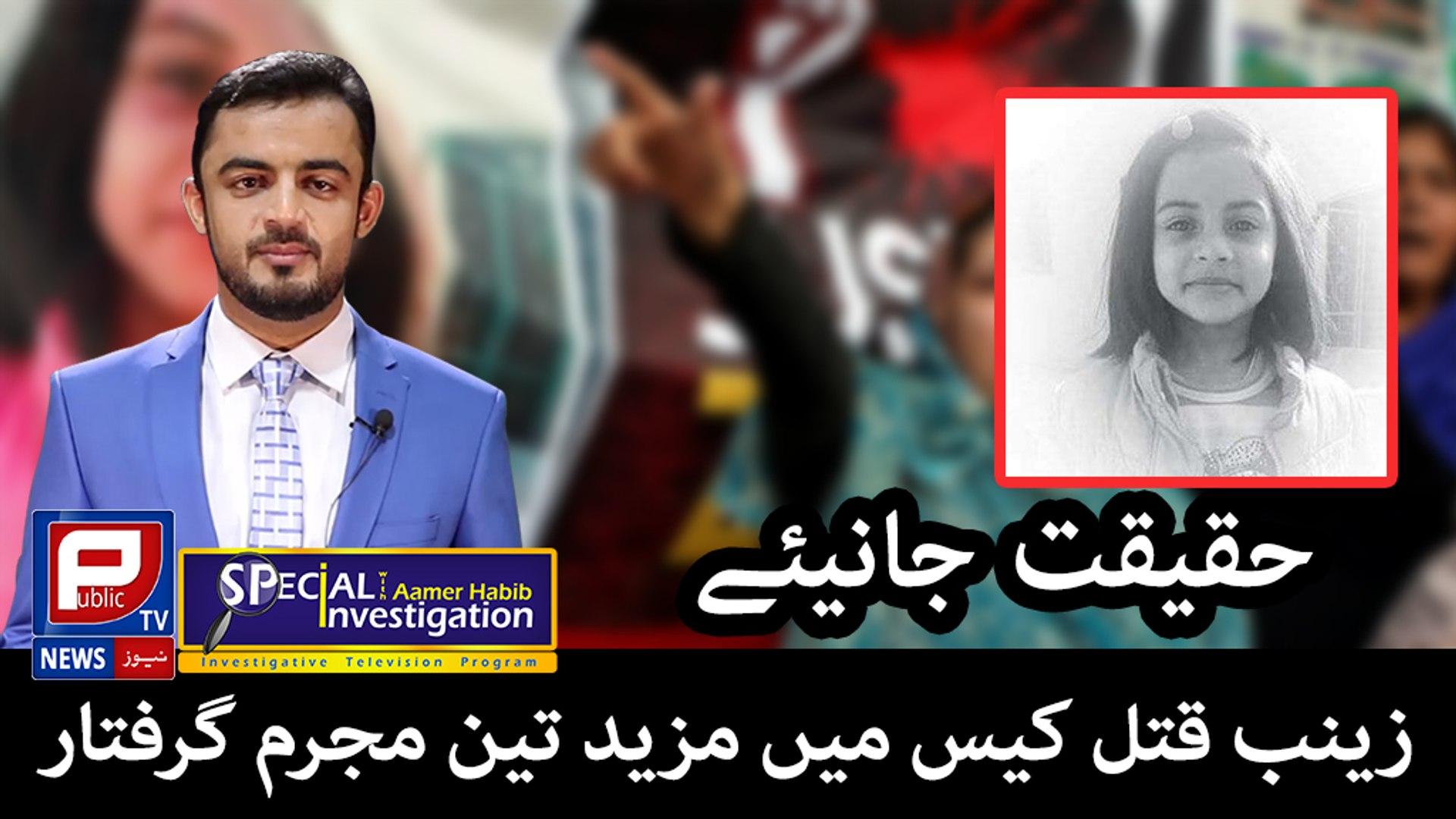 Latest Pakistan News by Aamer Habib l Zainab Murder Case l Public News l Aamir Habib Pakistani News