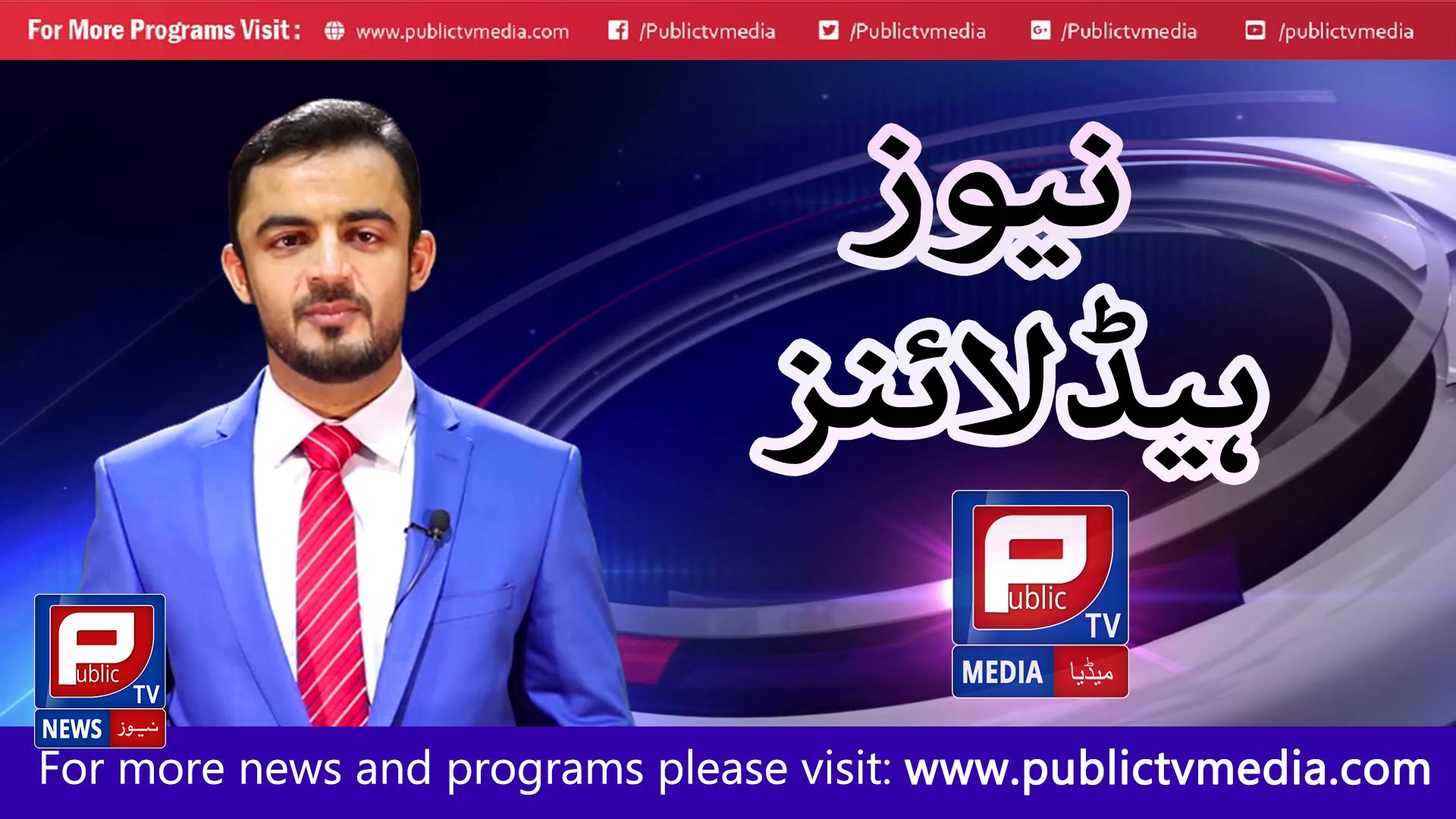 Latest News Headlines by Aamer Habib l Headlines 27-6-2018 l Public News l Aamir Habib Pakistani News Reporter