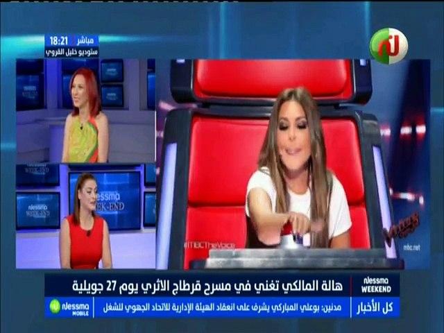 نسمة ويكاند : هالة المالكي تغني في مسرح قرطاج الأثري يوم 27 جويلية