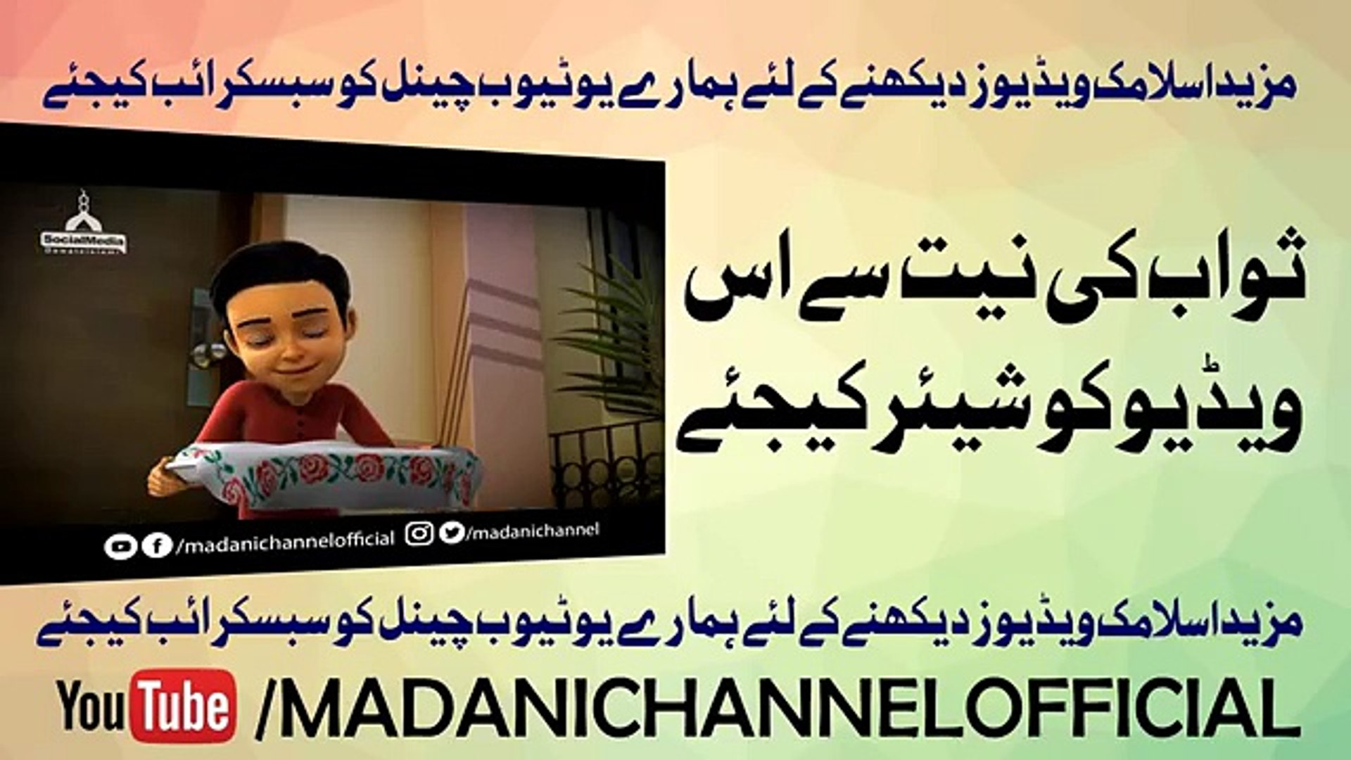 3D Animated Characters - Ghulam Rasool - Faizan - Live on Madani Channel