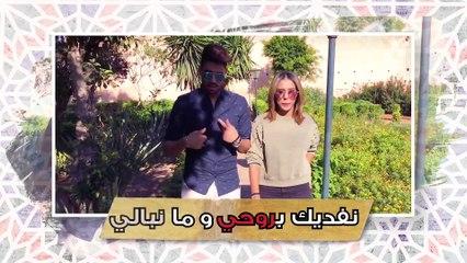 Omar Belmir & Rajaa Belmir - Bladi El Ghali (EXCLUSIVE Lyric Clip) | عمر و رجاء بلمير - بلادي الغالي