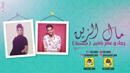 Rajaa & Omar Belmir - Mal Zin (Jalsa) |  (رجاء و عمر بلمير ـ مال الزين (جلسة