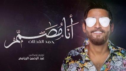 حمد القطان -  انا مصمم (كوفر)   2017
