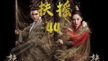 【超清】《扶摇》第44集 杨幂/阮经天/高伟光/刘奕君