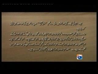 The Message (Urdu) = 1 Of 18