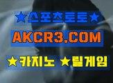 온라인카지노  인터넷카지노 AKCR3쩜 C0M ×♤카지노게임하는방법