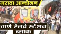 Mumbai Bandh: Maratha Kranti Morcha ने  Thane railway station को किया Block | वनइंडिया हिंदी