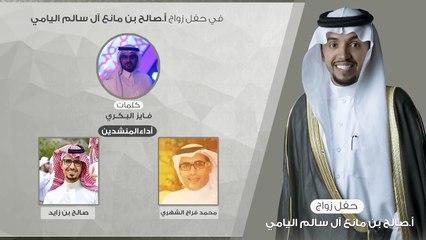 لعب شهري   حفل زواج صالح اليامي   اداء محمد بن فراج - صالح زايد