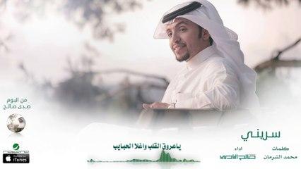 صالح اليامي - سرّيني ( بدون إيقاع )   البوم صدى صالح 2016   حصرياً