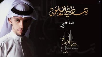 صالح اليامي - صاحبي (النسخة الأصلية)   2014