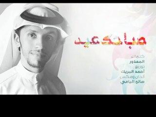صالح اليامي - صباحك عيد (النسخة الأصلية)   2012