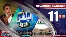 Newsone Headlines 11AM | 25-July-2018 |
