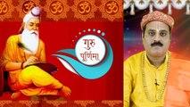 Guru Purnima: इसलिए मनाई जाती है गुरु पूर्णिमा, जानें पूजा विधि | Boldsky