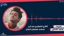 Mohammed Al Shame - A3teref (Exclusive) | 2016 | (محمد الشامي - اعترف (حصرياً