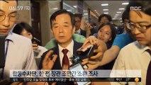 '문건 지시 의혹' 한민구 출국금지…기무사 압수수색