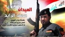 Mohammed Alzayed - Almedan (Exclusive) | 2016 | (محمد الزايد - الميدان (حصرياً