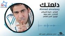 Ahmed Almslawy - Dlatk (Exclusive)   2015   (احمد المصلاوي - دلعتك (حصرياً