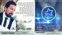 Ahmed Hassan - Ahbak (Exclusive) | 2015 | (احمد حسن - احبك (حصرياً